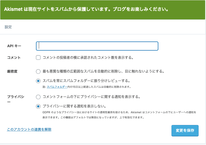 Akismet-Anti-Spam-11 セキュリティ