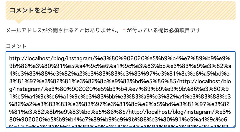 Akismet-Anti-Spam-12 セキュリティ