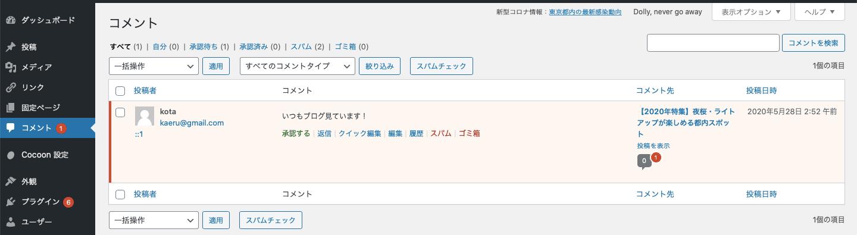 Akismet-Anti-Spam-14 セキュリティ
