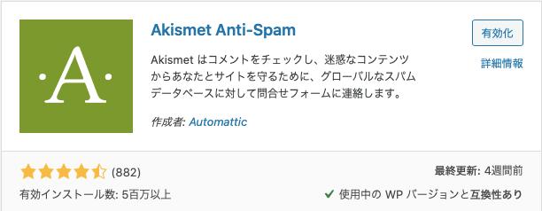 Akismet-Anti-Spam-2 セキュリティ