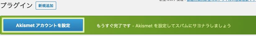 Akismet-Anti-Spam-5 セキュリティ