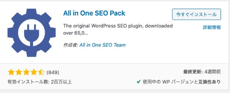 All-In-One-SEO-Pack-1 SEO対策