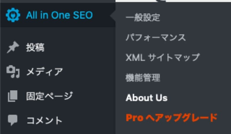 All-In-One-SEO-Pack-3 SEO対策