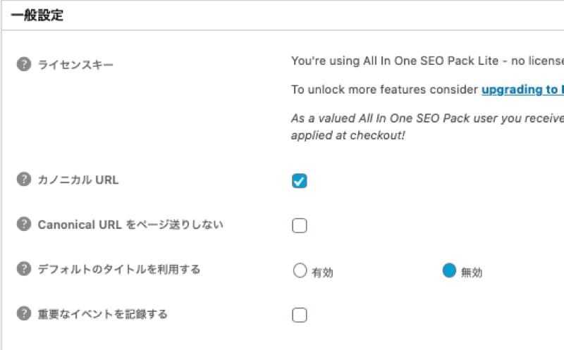 All-In-One-SEO-Pack-4 SEO対策