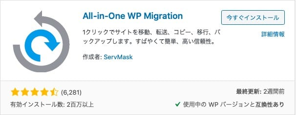 All-in-One-WP-Migration3-1 WordPress知識
