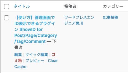 ShowID-for-PostPageCategoryTagComment-2 WordPress知識