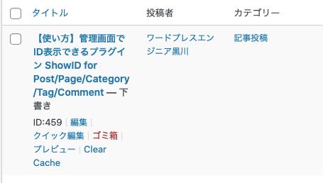 ShowID-for-PostPageCategoryTagComment-3 WordPress知識