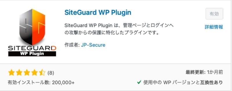 SiteGuard-WP-Plugin-1 セキュリティ