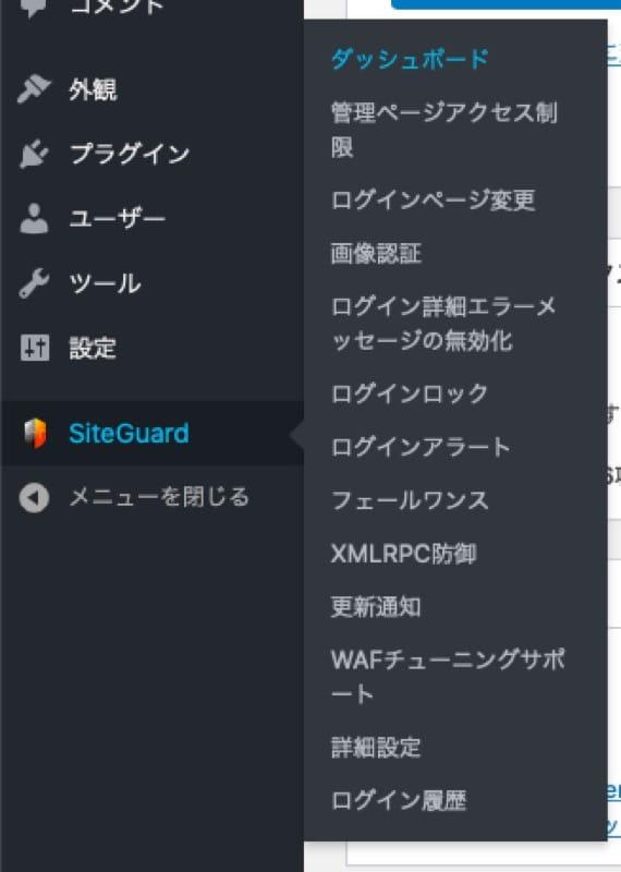 SiteGuard-WP-Plugin-4 セキュリティ