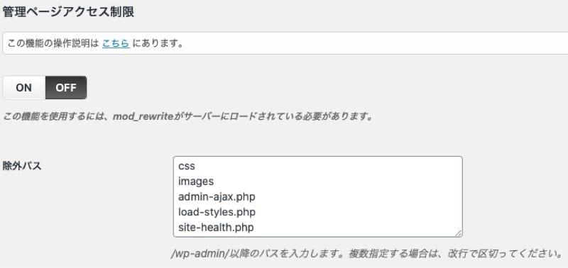 SiteGuard-WP-Plugin-5 WordPress知識