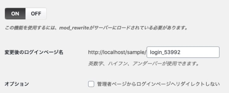 SiteGuard-WP-Plugin-change-loginpage セキュリティ