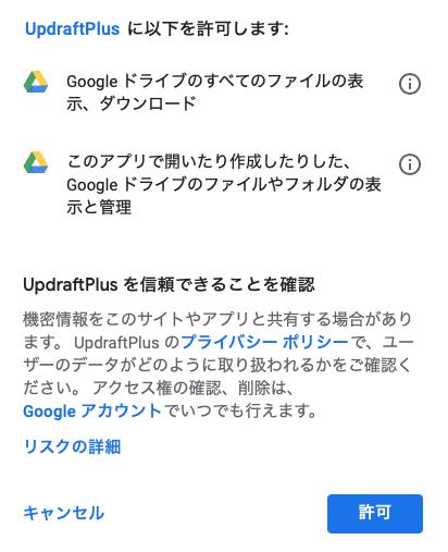 UpdraftPlus-1 WordPressノウハウ