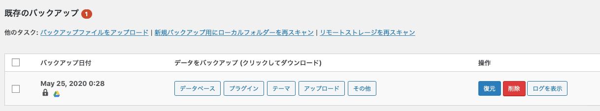 UpdraftPlus-17 WordPressノウハウ
