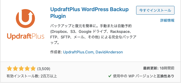 UpdraftPlus-2 WordPressノウハウ
