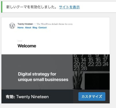 UpdraftPlus-21 WordPressノウハウ