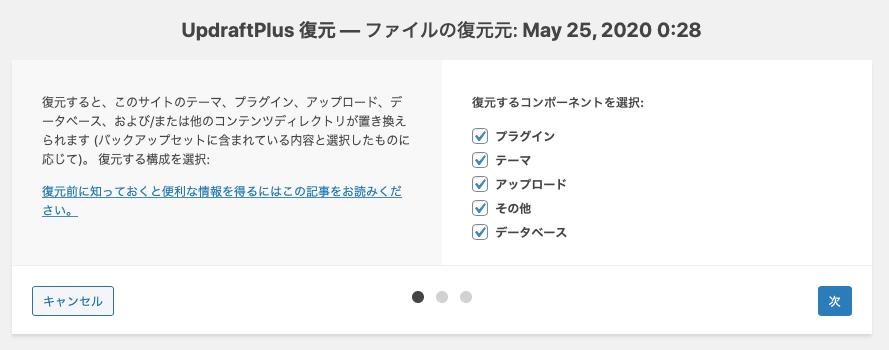 UpdraftPlus-23 WordPressノウハウ