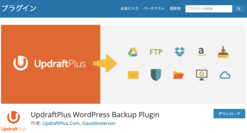 UpdraftPlus-3-500x270 WordPress知識