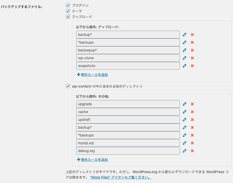 UpdraftPlus-31 WordPressノウハウ