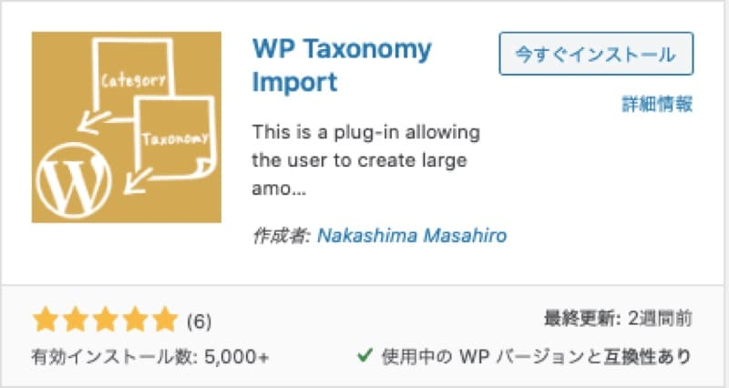 WP-Taxonomy-Import-1 SEO対策