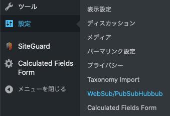 WebSubPubSubHubbub-4 SEO対策・集客