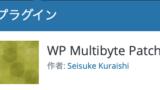 wp-multibyte-patch-1-e1590545339983-160x90 セキュリティ