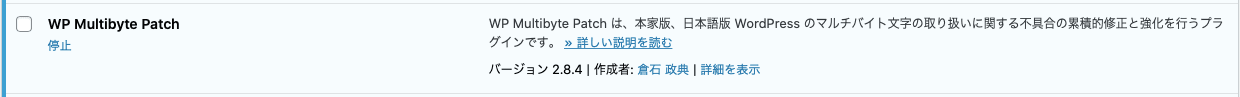 wp-multibyte-patch-2 サーバー