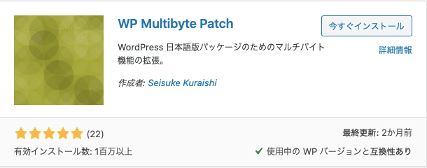 wp-multibyte-patch サーバー