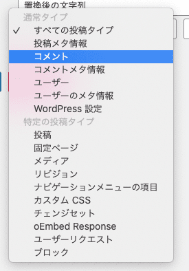 Search-Regex-1 WordPress知識