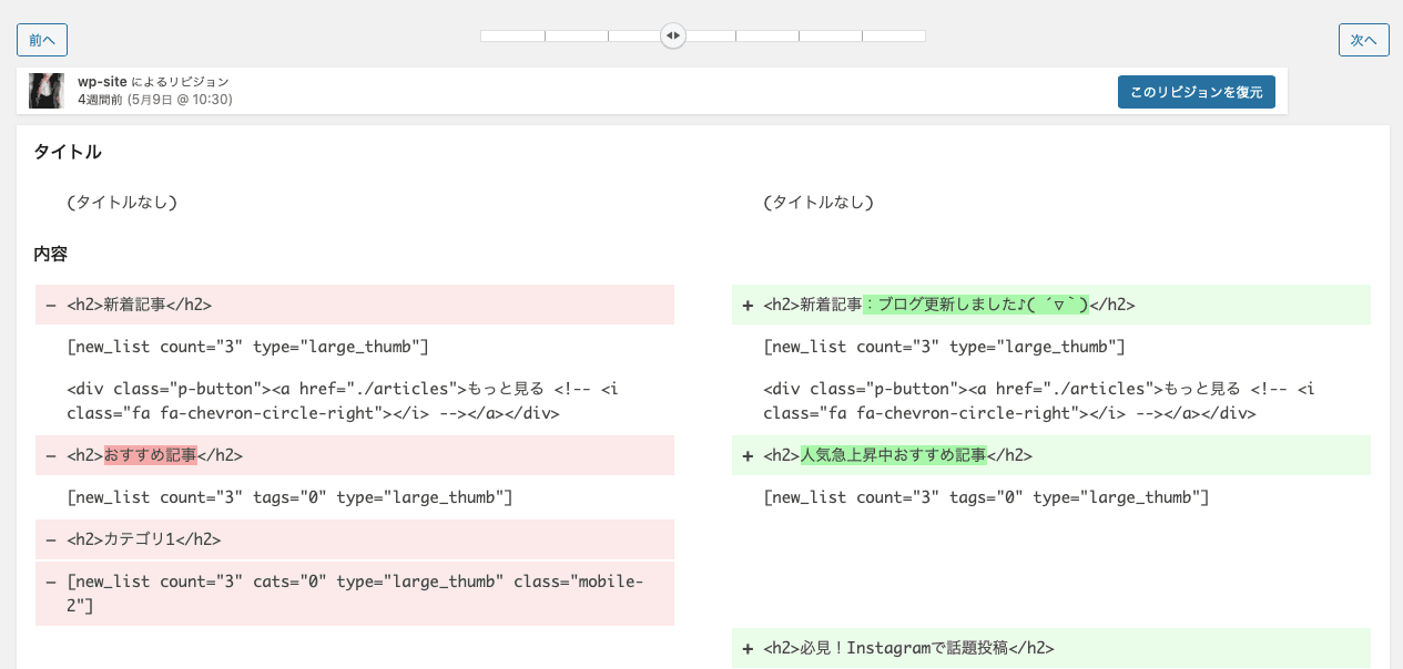 Search-Regex-10 WordPress知識