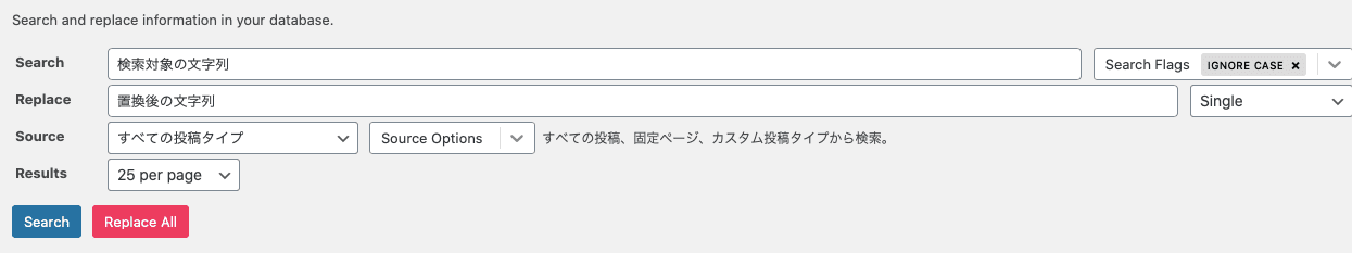 Search-Regex-5 WordPress知識