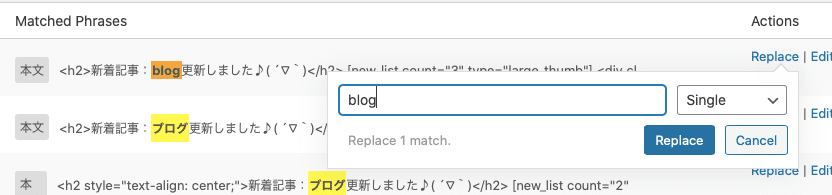 Search-Regex-7 WordPress知識