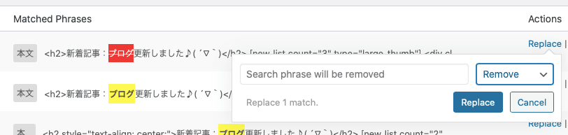 Search-Regex-8 WordPress知識