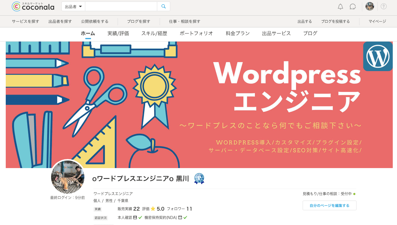 WordPress-coconala ココナラ
