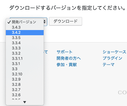 WordPress-plugin-downgrade-2 エラー対応