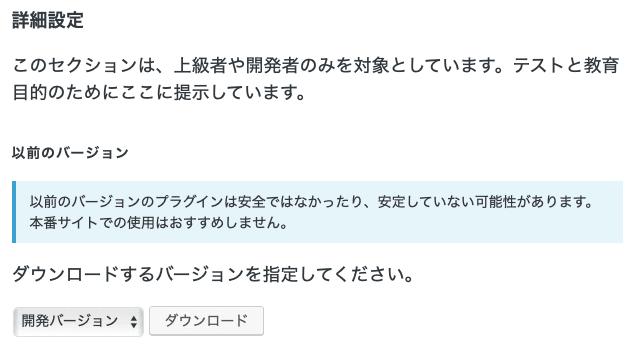 WordPress-plugin-downgrade-3 エラー対応