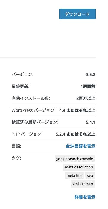 WordPress-plugin-downgrade-5 エラー対応