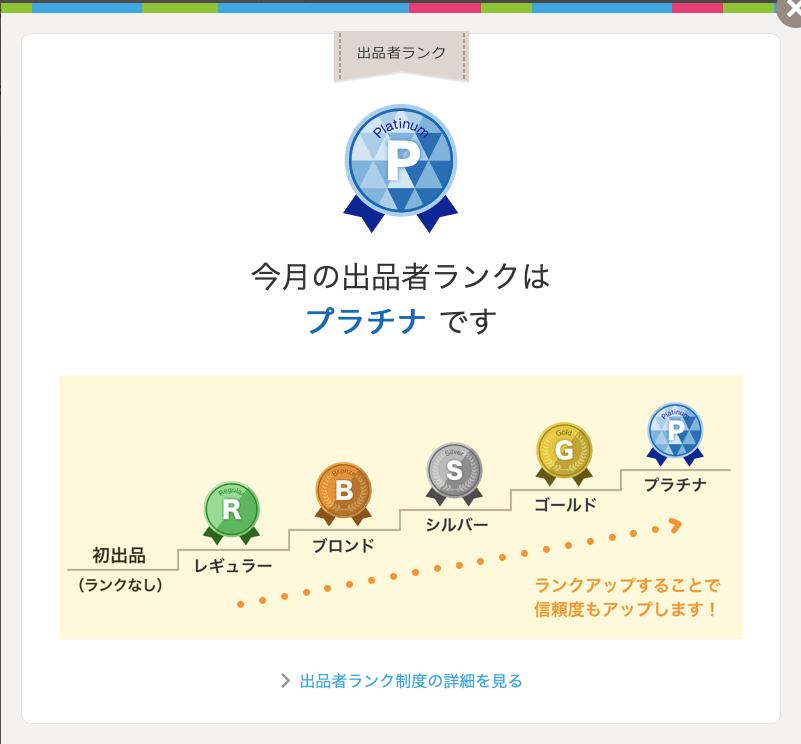 coconala-platinum-rank ココナラ使い方・収益化
