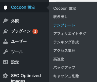 cocoon-template-function-2 WordPress知識
