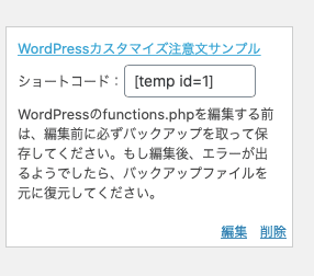 cocoon-template-function-3 WordPress知識