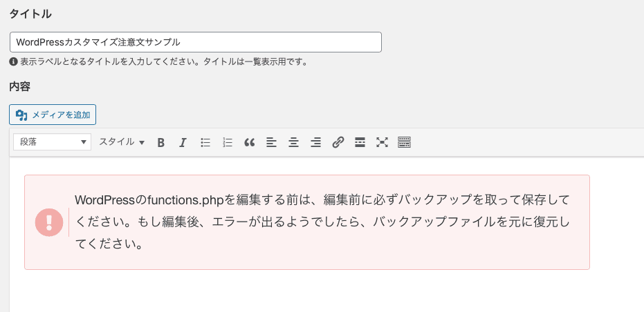 cocoon-template-function-4 WordPress知識