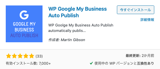 WP-Google-My-Business-Auto-Publish-7 SEO対策・集客
