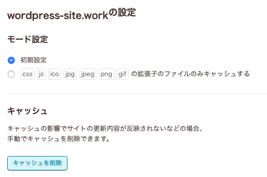 lolipop-cache-WordPress サイト高速化