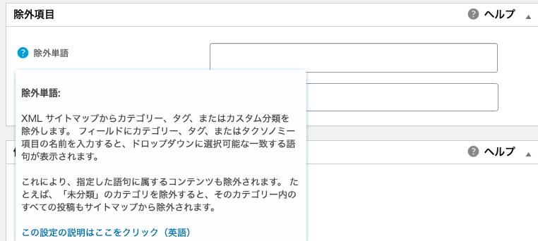 xml-sitemap-exclude SEO対策・集客