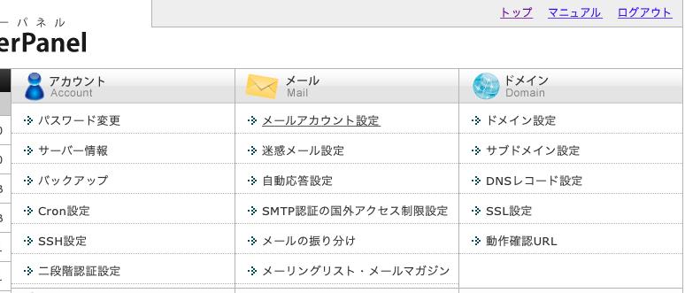 xserver-email-adress-1 WordPress知識