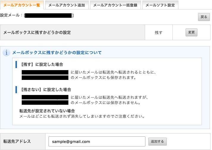 xserver-email-adress-5 WordPress知識