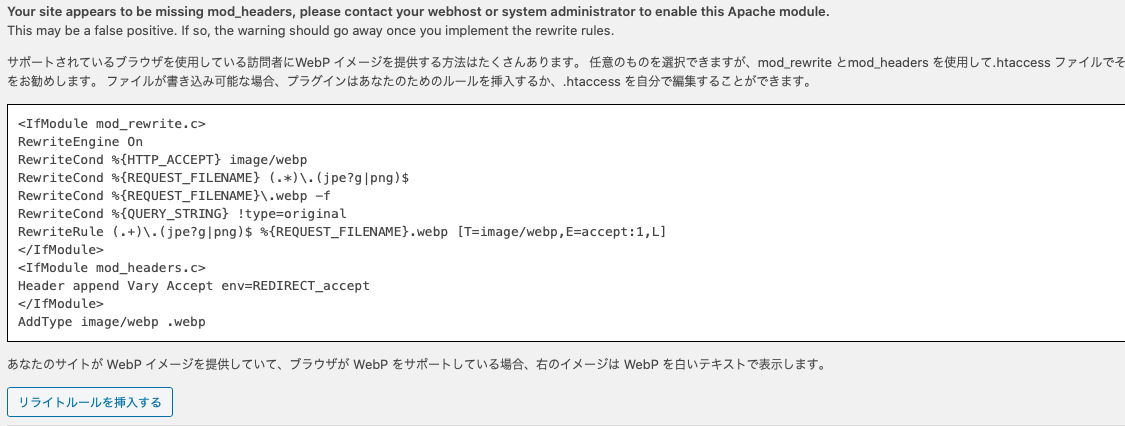 EWWW-Image-Optimizer-3 サイト高速化