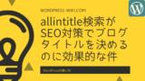 allintitle-seo-160x90 SEO対策・集客