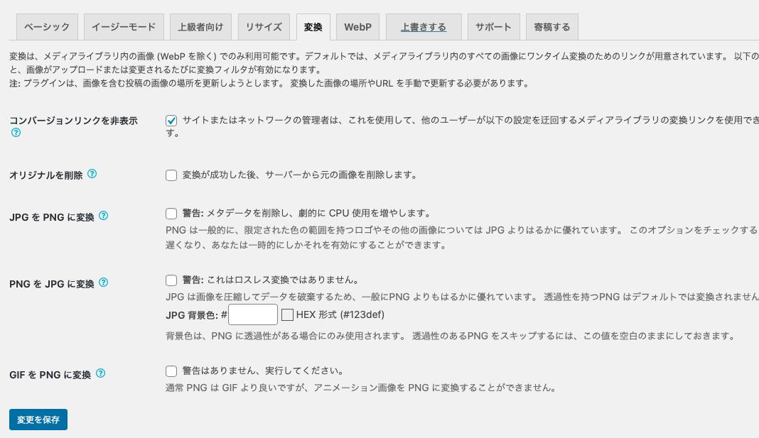 image WordPress知識