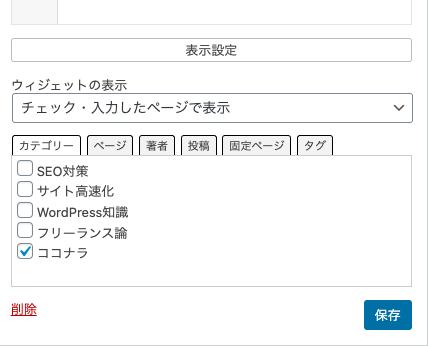 WordPressノウハウ  【Cocoon】特定カテゴリーのみに広告設置する方法